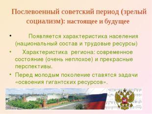 Послевоенный советский период (зрелый социализм): настоящее и будущее