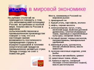 Россия в мировой экономике На рубеже столетий не приходится говорить о том, ч