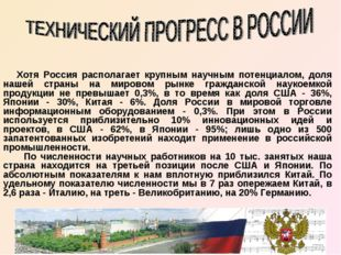 Хотя Россия располагает крупным научным потенциалом, доля нашей страны на ми