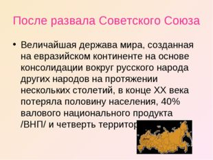 После развала Советского Союза Величайшая держава мира, созданная на евразийс