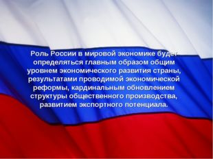 Роль России в мировой экономике будет определяться главным образом общим уро