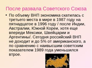 После развала Советского Союза По объему ВНП экономика скатилась с третьего м