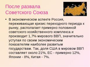 После развала Советского Союза В экономическом аспекте Россия, переживающая к
