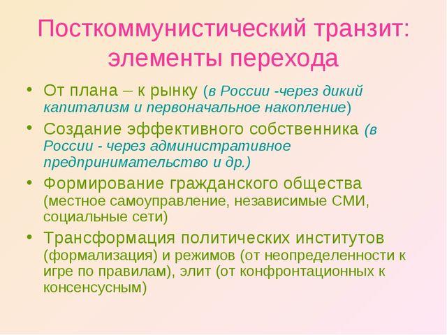 Посткоммунистический транзит: элементы перехода От плана – к рынку (в России...