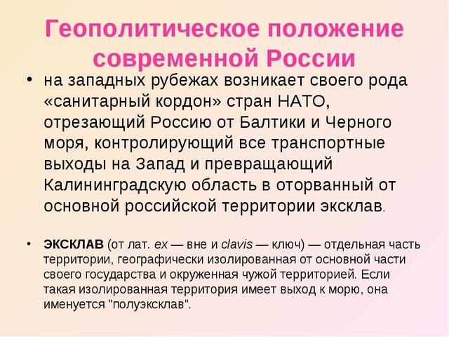Геополитическое положение современной России на западных рубежах возникает св...