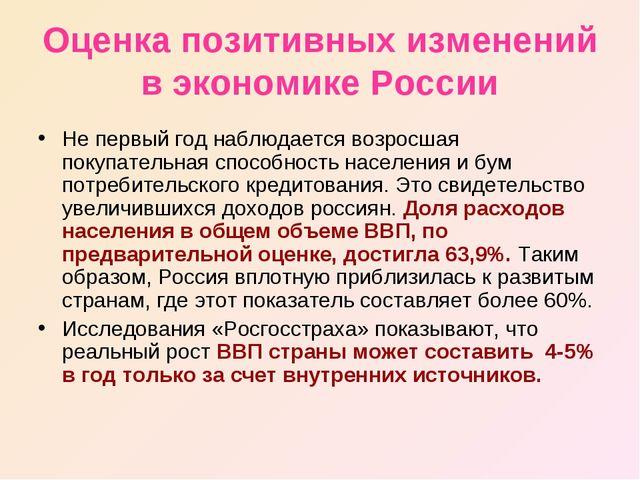 Оценка позитивных изменений в экономике России Не первый год наблюдается возр...