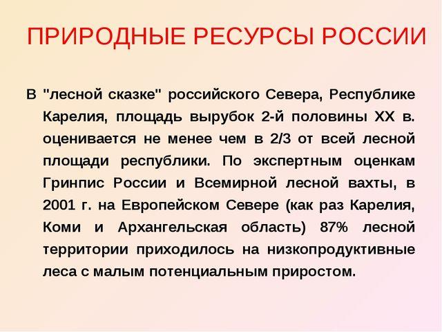"""ПРИРОДНЫЕ РЕСУРСЫ РОССИИ В """"лесной сказке"""" российского Севера, Республике Кар..."""