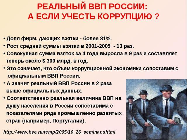 РЕАЛЬНЫЙ ВВП РОССИИ: А ЕСЛИ УЧЕСТЬ КОРРУПЦИЮ ? Доля фирм, дающих взятки - бол...