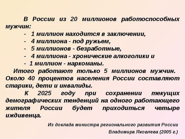 В России из 20 миллионов работоспособных мужчин: - 1 миллион находится в за...