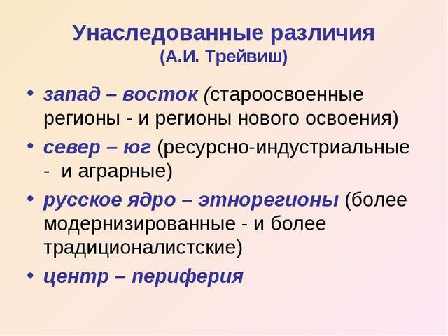 Унаследованные различия (А.И. Трейвиш) запад – восток (староосвоенные регионы...