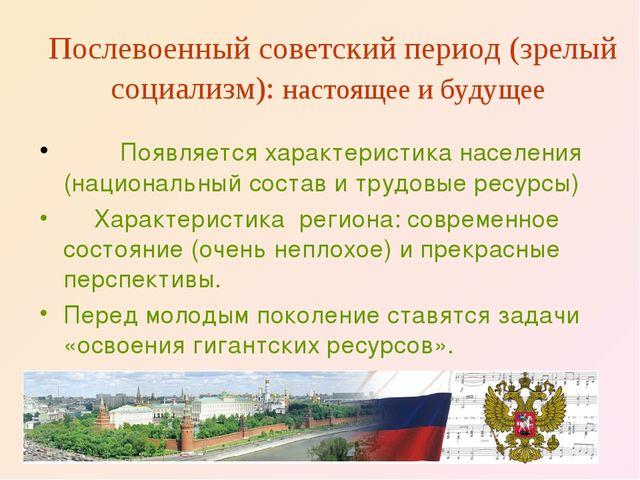 Послевоенный советский период (зрелый социализм): настоящее и будущее ...