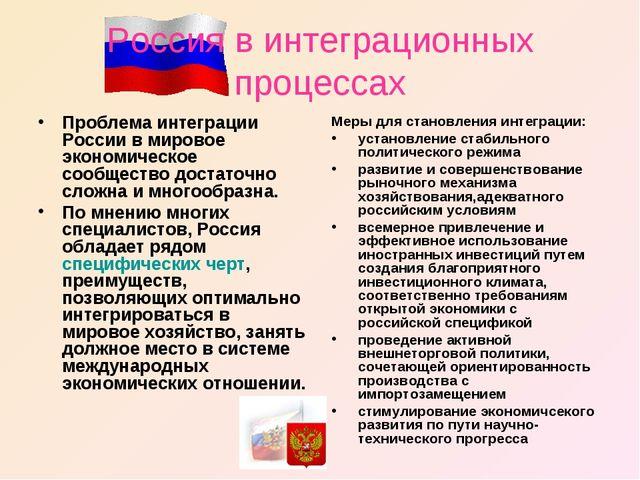 Россия в интеграционных процессах Проблема интеграции России в мировое эконом...