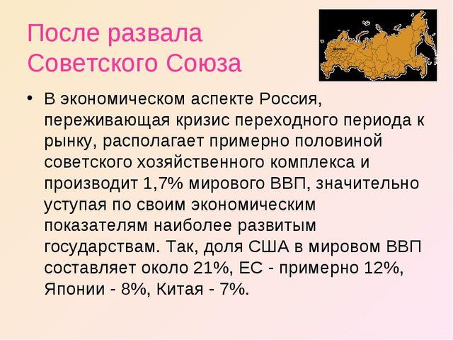 После развала Советского Союза В экономическом аспекте Россия, переживающая к...