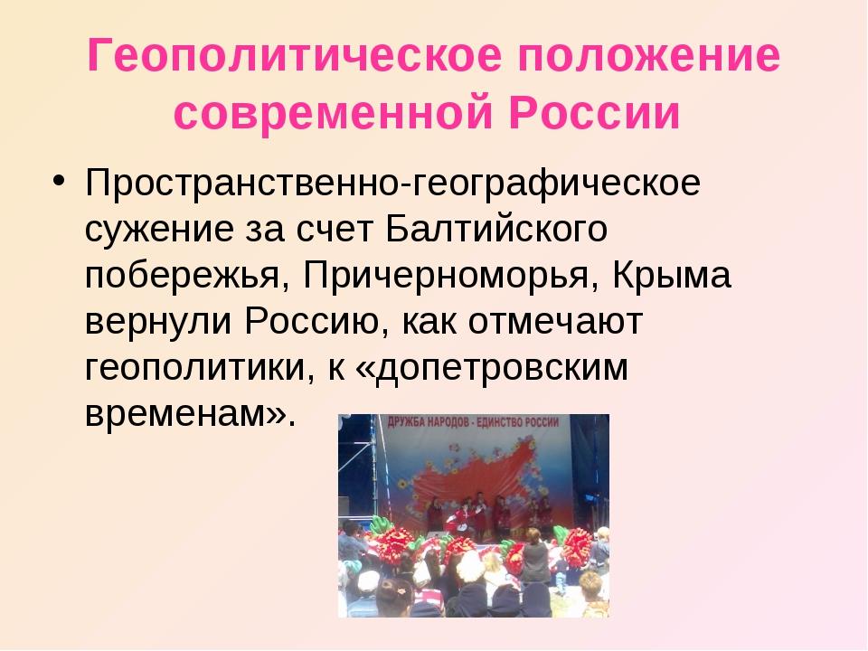 Геополитическое положение современной России Пространственно-географическое с...