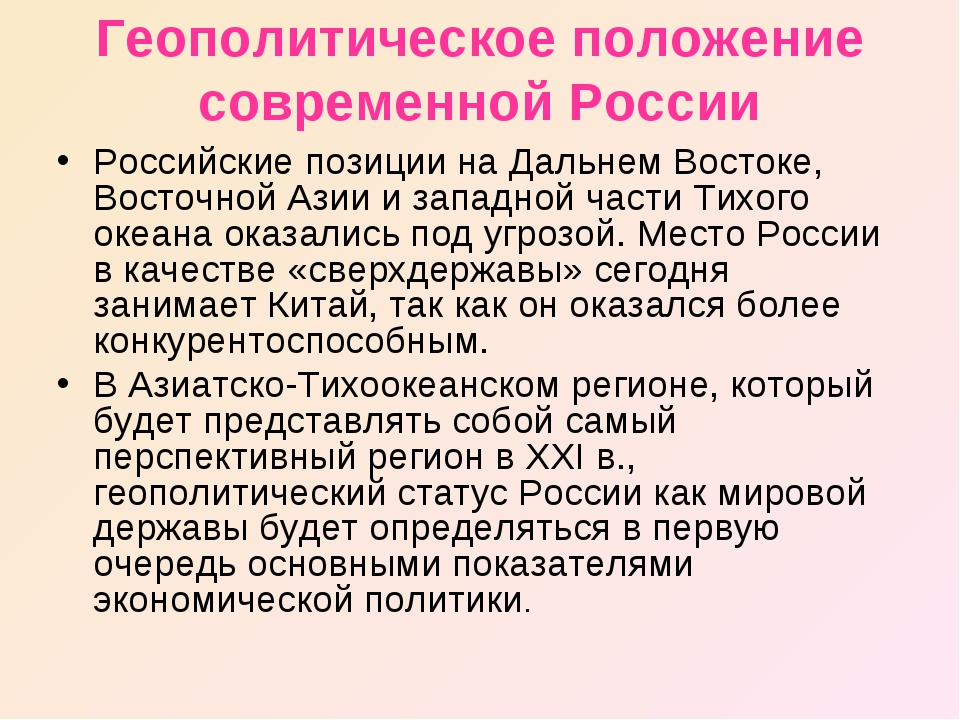 Геополитическое положение современной России Российские позиции на Дальнем Во...