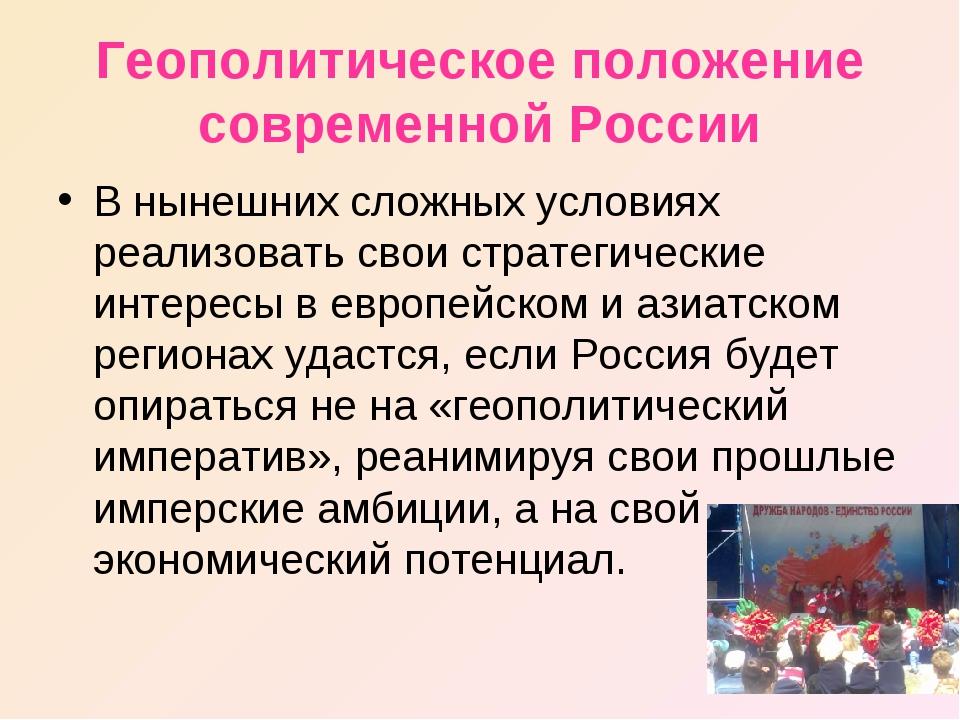 Геополитическое положение современной России В нынешних сложных условиях реал...