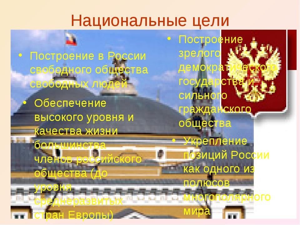 Национальные цели Построение в России свободного общества свободных людей Обе...