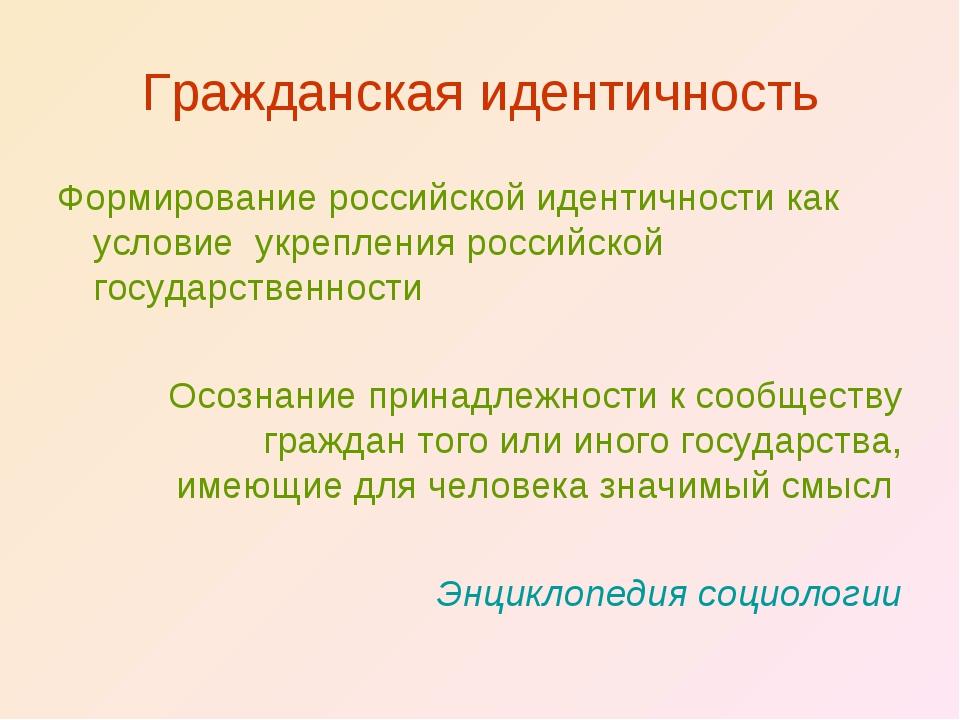 Гражданская идентичность Формирование российской идентичности как условие укр...