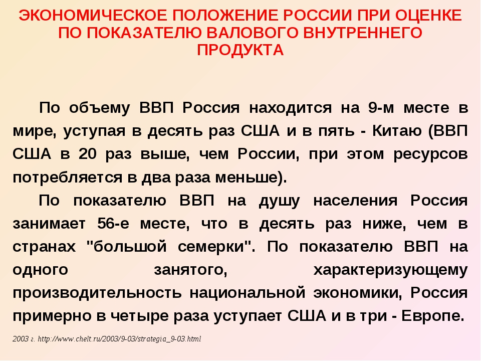 ЭКОНОМИЧЕСКОЕ ПОЛОЖЕНИЕ РОССИИ ПРИ ОЦЕНКЕ ПО ПОКАЗАТЕЛЮ ВАЛОВОГО ВНУТРЕННЕГО...