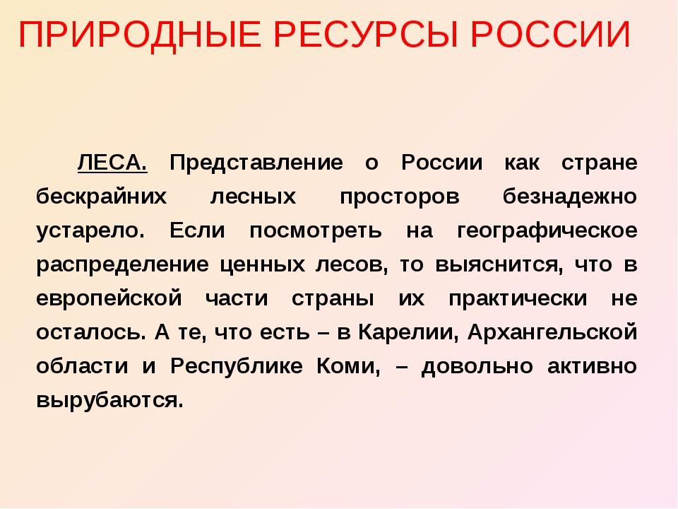 ЛЕСА. Представление о России как стране бескрайних лесных просторов безнадеж...