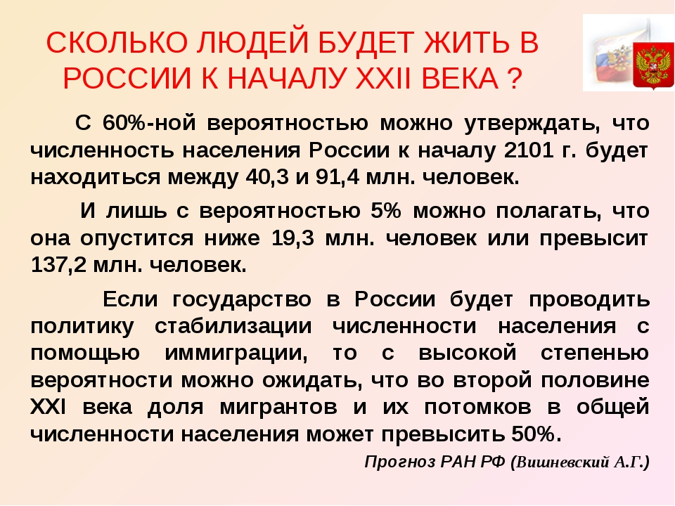 С 60%-ной вероятностью можно утверждать, что численность населения России к...