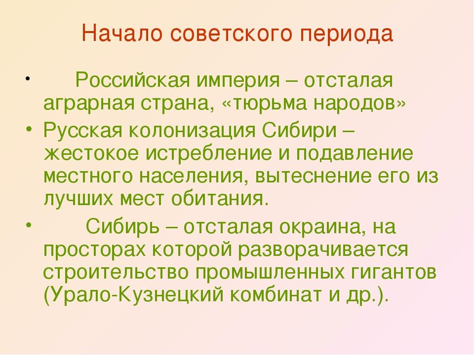 Начало советского периода  Российская империя – отсталая аграрная стра...