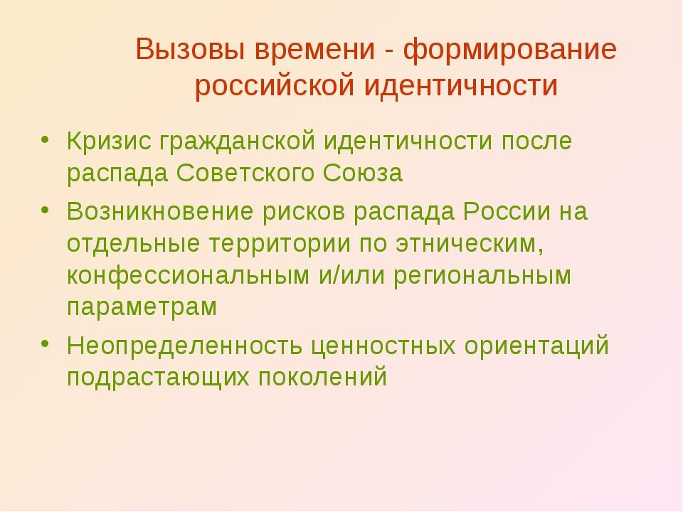 Вызовы времени - формирование российской идентичности Кризис гражданской иден...