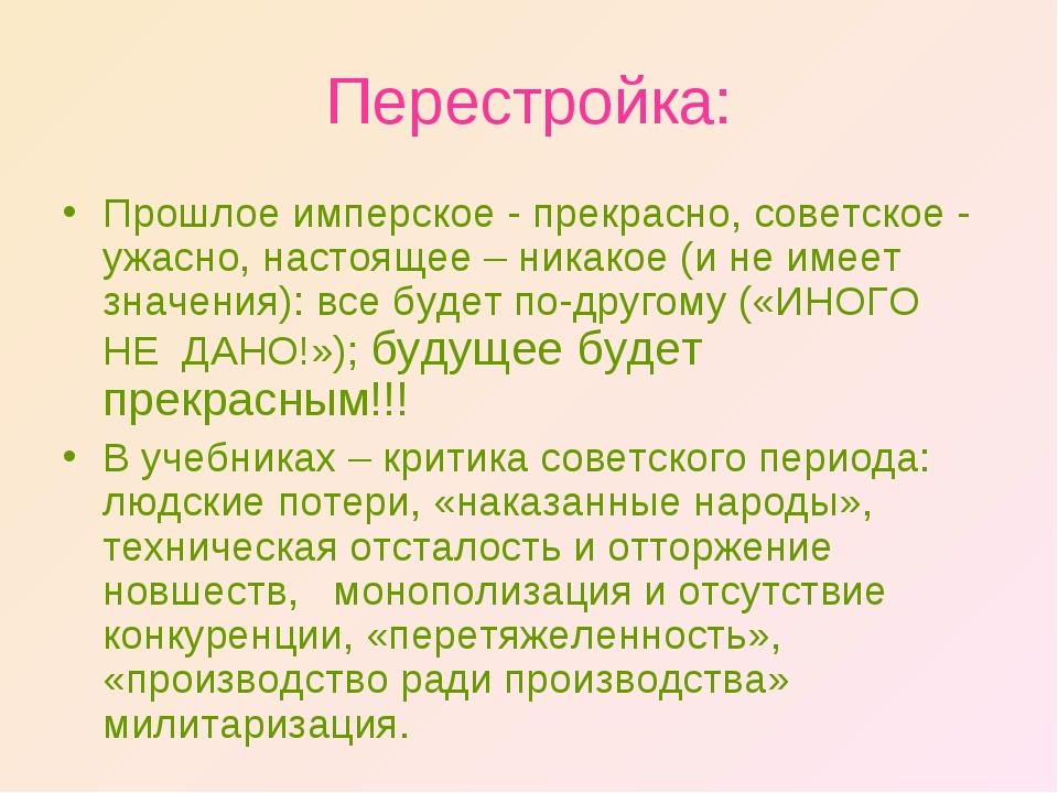 Перестройка: Прошлое имперское - прекрасно, советское - ужасно, настоящее – н...