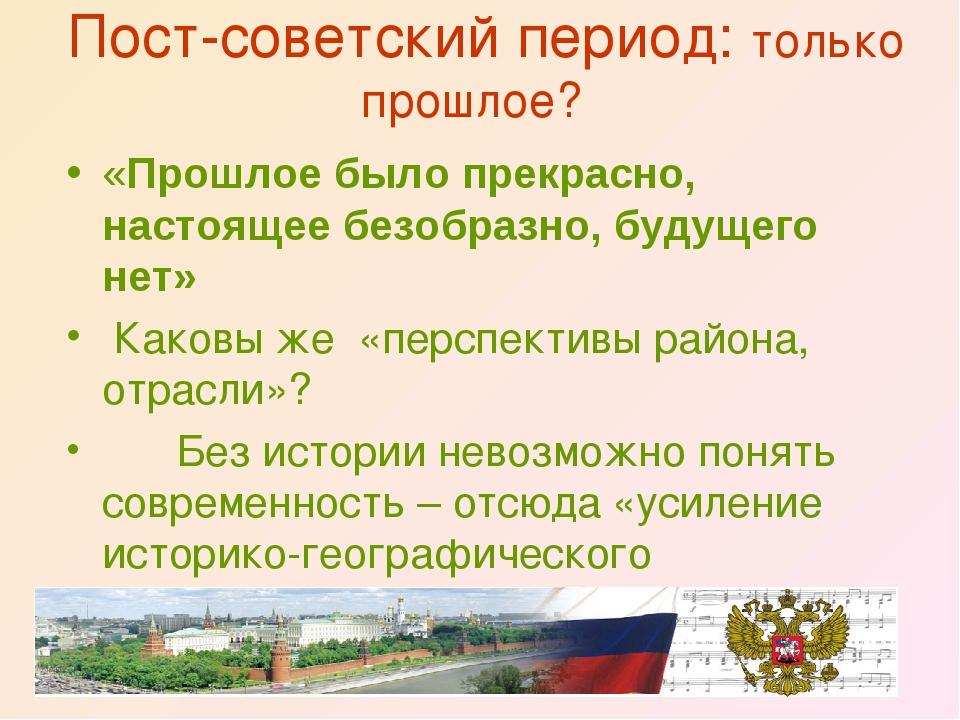 Пост-советский период: только прошлое? «Прошлое было прекрасно, настоящее бе...