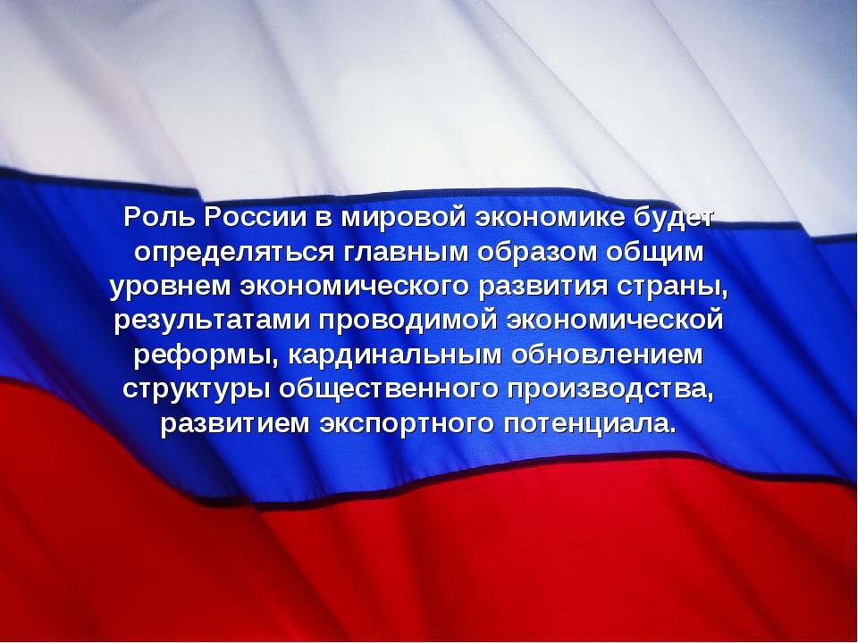Роль России в мировой экономике будет определяться главным образом общим уро...