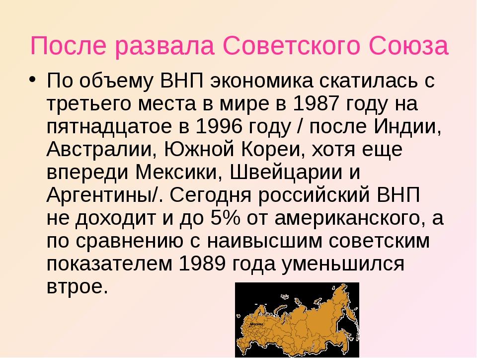 После развала Советского Союза По объему ВНП экономика скатилась с третьего м...