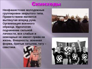 Неофашистские молодежные группировки закрытого типа. Приветствием является вы