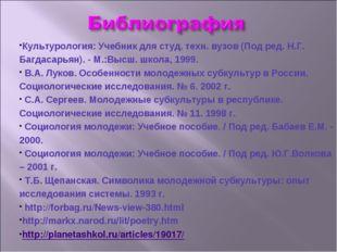 Культурология: Учебник для студ. техн. вузов (Под ред. Н.Г. Багдасарьян). - М