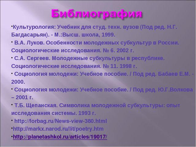 Культурология: Учебник для студ. техн. вузов (Под ред. Н.Г. Багдасарьян). - М...