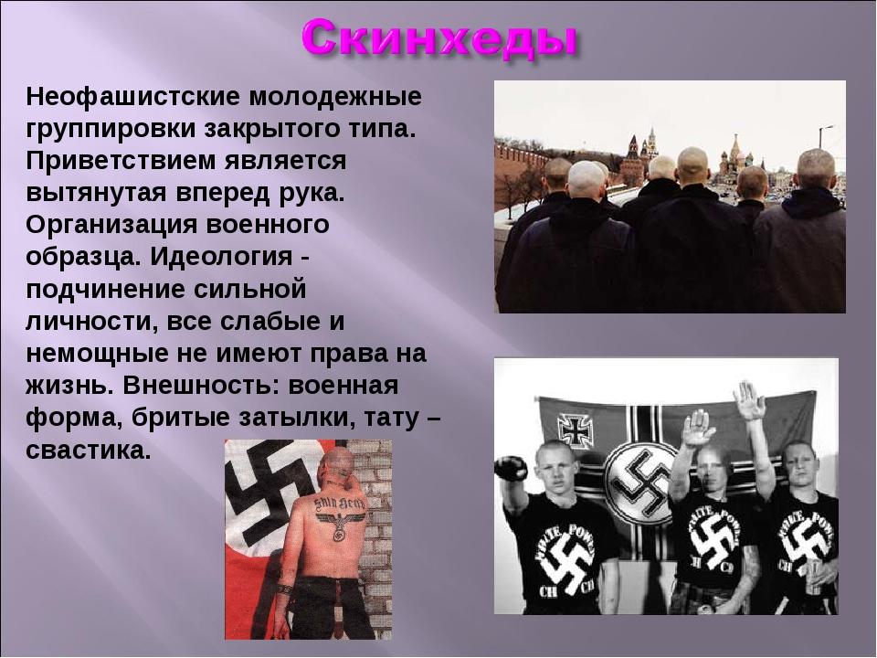 Неофашистские молодежные группировки закрытого типа. Приветствием является вы...