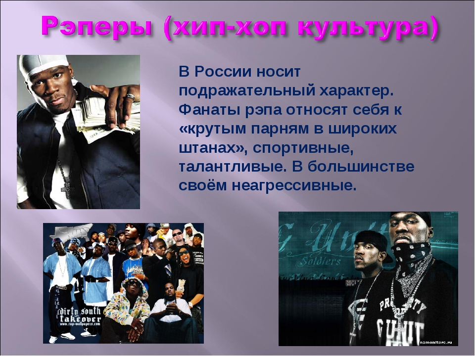 В России носит подражательный характер. Фанаты рэпа относят себя к «крутым па...