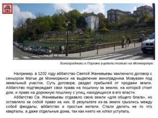 Двор Лувра Для финансирования этих работ муниципалитет взимал налог с товаров