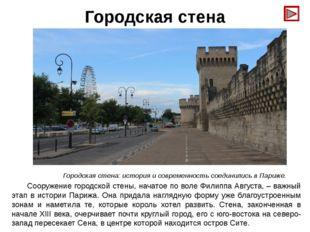 План средневекового Парижа. Крепостная стена защищает город со всех сторон. С