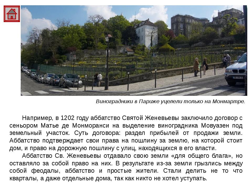 Двор Лувра Для финансирования этих работ муниципалитет взимал налог с товаров...