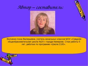 Автор – составитель: Волченко Анна Валерьевна, учитель начальных классов МОУ