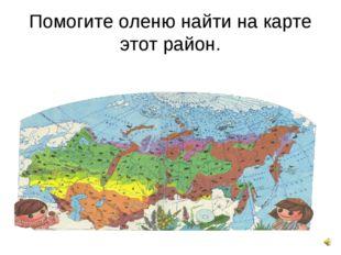 Помогите оленю найти на карте этот район.
