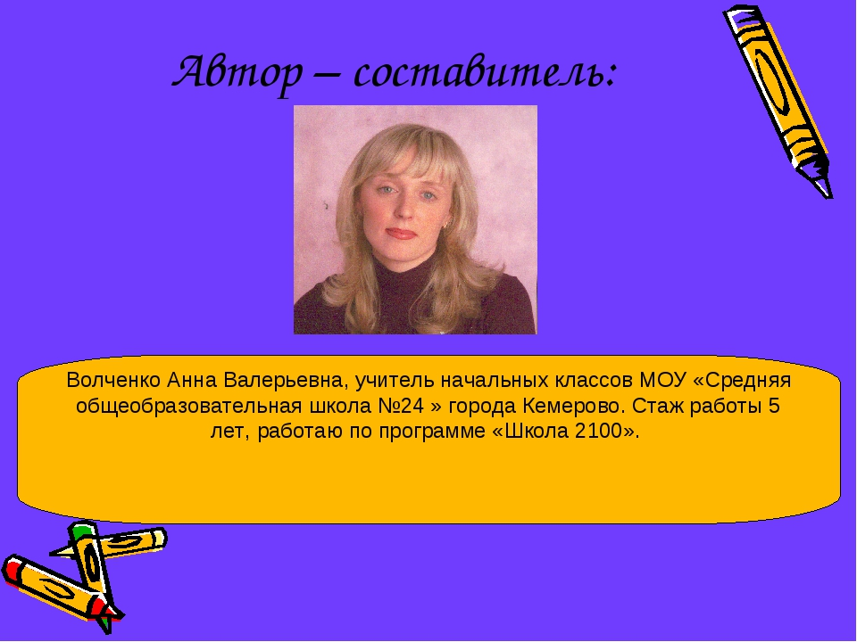 Автор – составитель: Волченко Анна Валерьевна, учитель начальных классов МОУ...