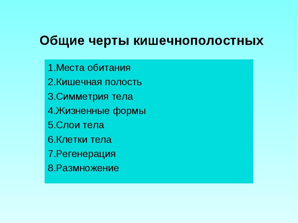 Общие черты кишечнополостных Места обитания Кишечная полость Симметрия тела Ж...