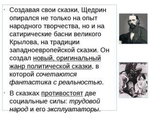 Создавая свои сказки, Щедрин опирался не только на опыт народного творчества,