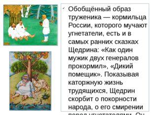 Обобщённый образ труженика — кормильца России, которого мучают угнетатели, ес
