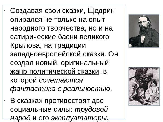 Создавая свои сказки, Щедрин опирался не только на опыт народного творчества,...
