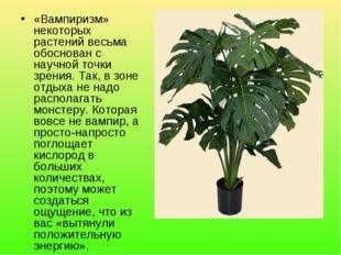 «Вампиризм» некоторых растений весьма обоснован с научной точки зрения. Так,