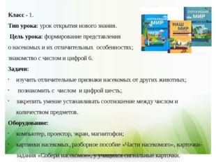 Класс - 1. Тип урока: урок открытия нового знания. Цель урока: формирование п