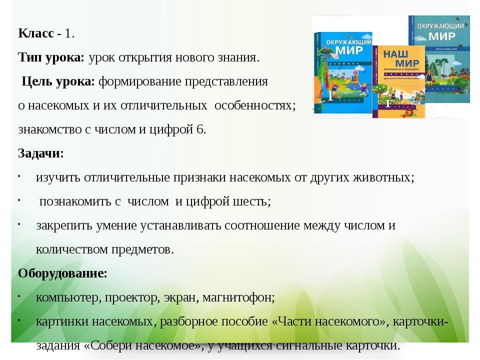 Класс - 1. Тип урока: урок открытия нового знания. Цель урока: формирование п...