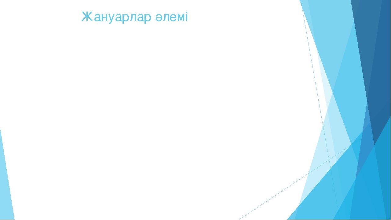 Жануарлар әлемі